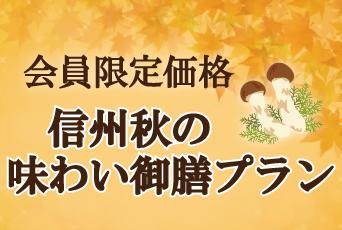 【夢なび会員優待料金】信州秋の味わい御膳プラン