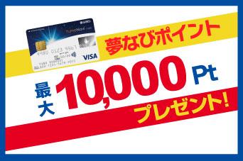 【夢なびVISAカード】新規発行者限定★夢なびポイント最大10,000Ptプレゼント!