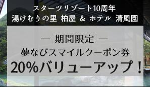 【期間限定】スマイルクーポン券バリューアップキャンペーン