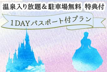 【温泉入り放題&駐車場無料】1DAYパスポート付プラン