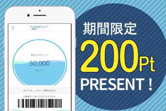 【期間限定】アプリインストールで200Ptプレゼントキャンペーン★