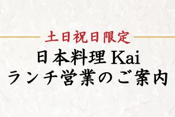 【日本料理Kai】土日祝日限定 ランチ営業のご案内