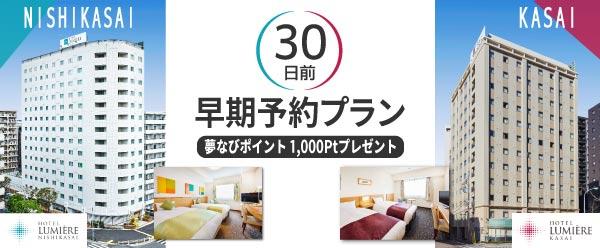 lumiere_kasainishikasai30days.jpg