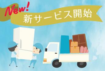 【新サービス開始】不用品回収/残置物撤去で夢なびポイントが貯まる!