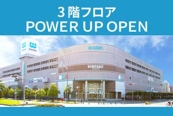 11/22(木)、ニューコースト新浦安の3階フロアがオープン♪