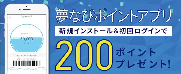 pointApp_200Pt.jpg