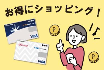 【ショッピング編】夢なびVISAカード会員ならいつでも夢なびポイントが2倍貯まる!