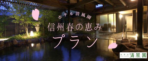 seifuen_spring.jpg