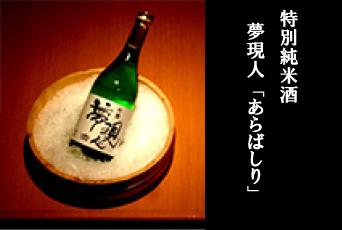 【旬味市場の季節便】第1弾 特別純米酒 夢現人「あらばしり」詳細はこちら