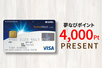 【夢なびVISAカード】新規発行者限定★夢なびポイント最大4,000Ptプレゼント!