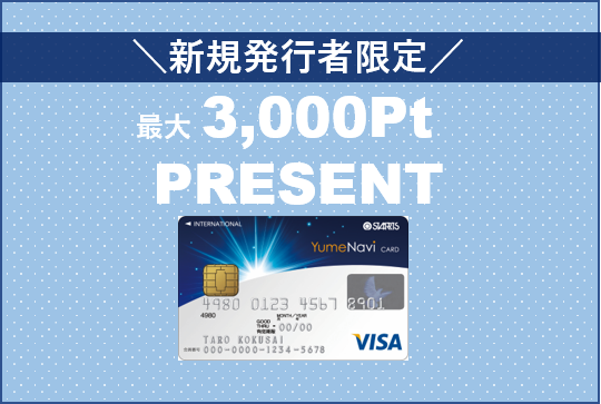 【夢なびVISAカード】新規発行者限定★夢なびポイント最大3,000Ptプレゼント!