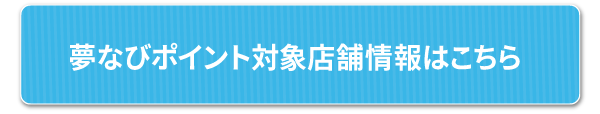 yumenavipoint_nc.png