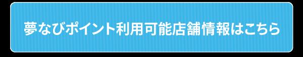 yumenavipoint_use.png