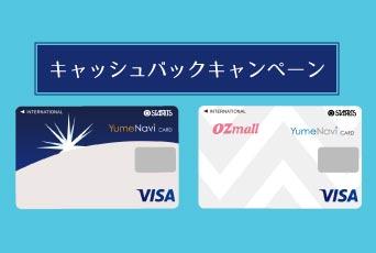 【夢なびVISAカード】Apple PayのiDを新規設定で、もれなく2,000円分のお支払いがタダ!