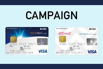 【夢なびVISAカード】Apple PayのiD新規設定でご利用分の半額キャッシュバックのチャンス!